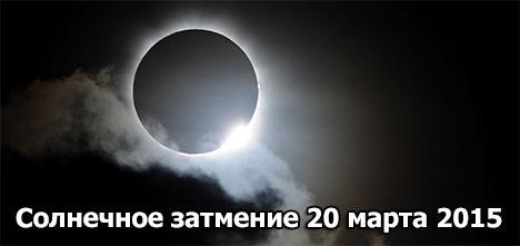 Cолнечное затмение 20 марта 2015 года