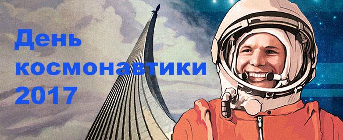 День космонавтики 2017