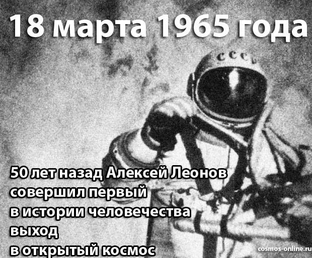 Первый выход человека в открытый космос состоялся 50 лет назад