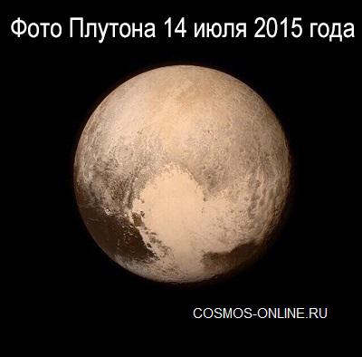 Плутон с расстояния в 766 000 км