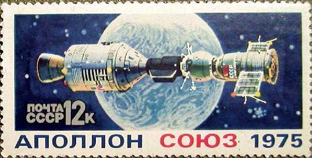 Космический корабль который в 1975 году состыковался с СОЮЗ-19