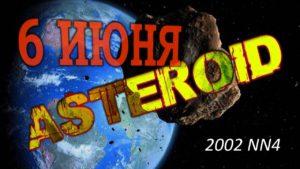 Астероид 6 июня 2020