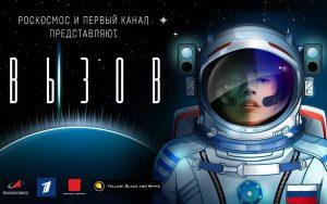 Фильм «Вызов» станет первой в мире художественной картиной снятой в космосе